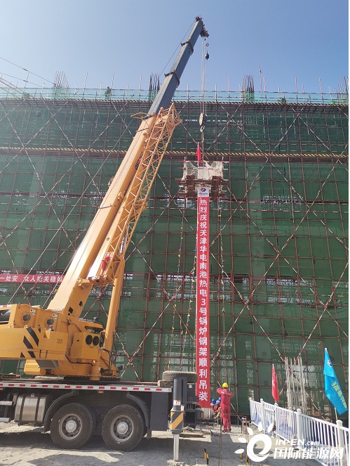 The steel frame of No. 3 coal-fired boiler of Tianjin Huadian Nangang Thermal Power Project was successfully hoisted